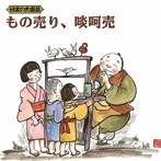 一龍斉春水/日本の大道芸 もの売り、啖呵売