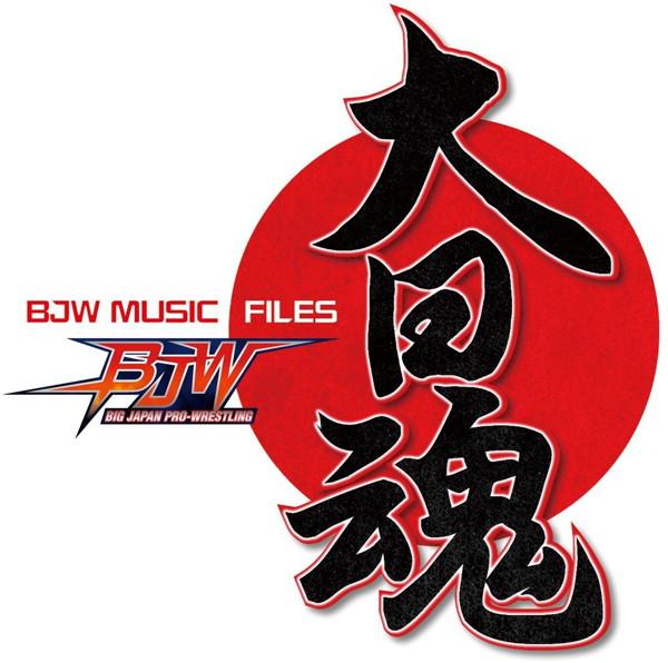 大日魂〜BJW MUSIC FILES2〜大日本プロレス ミュージックファイル