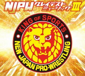 新日本プロレス/新日本プロレスリング NJPWグレイテストミュージックIII