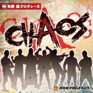 矢野通プロデュース'CHAOS'
