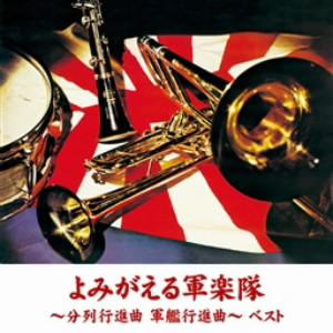 よみがえる軍楽隊〜分列行進曲 軍艦行進曲〜ベスト