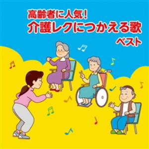 高齢者に人気!介護レクにつかえる歌 ベスト