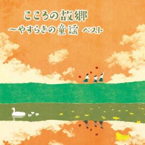 こころの故郷〜やすらぎの童謡 キング・スーパー・ツイン・シリーズ 2016
