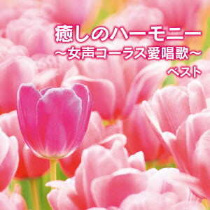 東京レディース・シンガーズ/癒しのハーモニー〜女声コーラス愛唱歌〜キング・スーパー・ツイン・シリーズ 2016