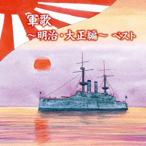 軍歌〜明治・大正編〜 キング・スーパー・ツイン・シリーズ 2016