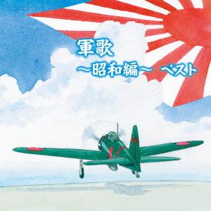 軍歌〜昭和編〜 キング・スーパー・ツイン・シリーズ 2016