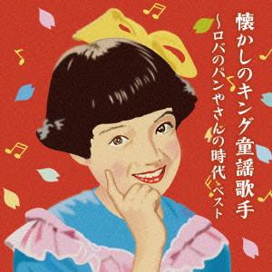 懐かしのキング童謡歌手〜パン売りのロバさん キング・スーパー・ツイン・シリーズ 2016