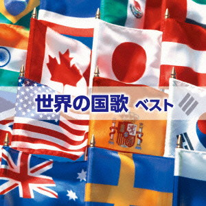 世界の国歌 キング・スーパー・ツイン・シリーズ 2016