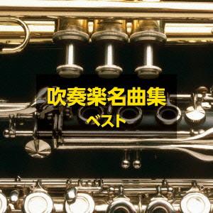 吹奏楽名曲集 キング・スーパー・ツイン・シリーズ 2016