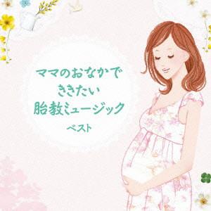 ママのおなかでききたい胎教ミュージック キング・スーパー・ツイン・シリーズ 2016