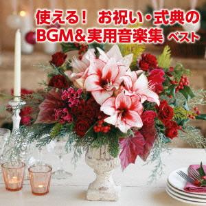 使える!お祝い・式典のBGM&実用音楽集 キング・スーパー・ツイン・シリーズ 2016