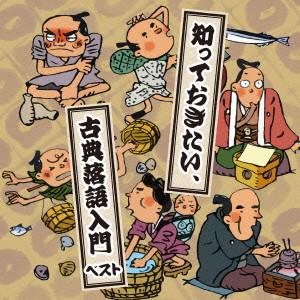 知っておきたい、古典落語入門 キング・スーパー・ツイン・シリーズ 2016