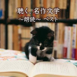 聴く、名作文学〜朗読ベスト〜 キング・スーパー・ツイン・シリーズ 2016