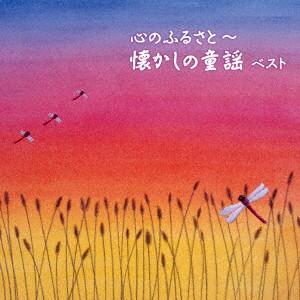 心のふるさと〜懐かしの童謡 ベスト