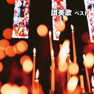 聖ヶ丘教会聖歌隊/讃美歌 ベスト