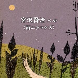 長岡輝子(朗読)/宮沢賢治 ベスト
