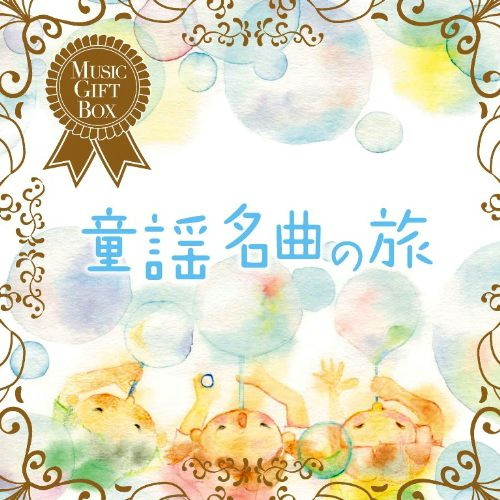 音のギフトBOX〜童謡・名曲の旅