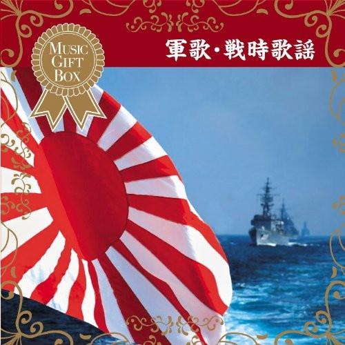 音のギフトBOX〜軍歌・戦時歌謡