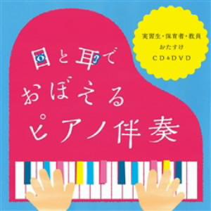 目と耳でおぼえるピアノ伴奏〜実習生・保育者・教員おたすけCD&DVD〜(DVD付)