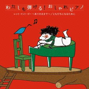 大友剛/わたしも弾ける!おしゃれピアノ レット・イット・ゴー〜ありのままで〜/ともだちになるために