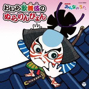 ひまわり屋/おいら歌舞伎のぬらりんひょん