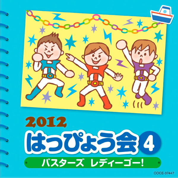 2012 はっぴょう会(4)