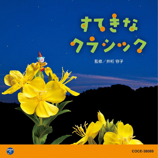 0・1・2歳児のための音楽アルバム・シリーズ すてきな クラシック