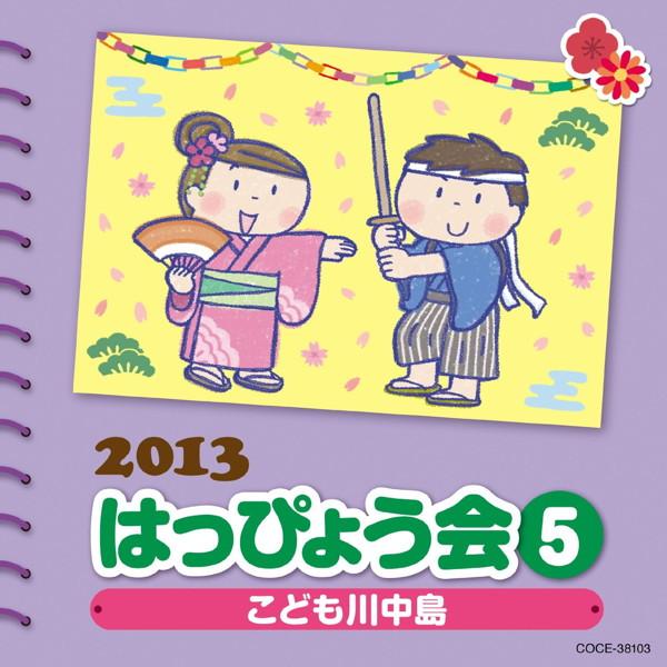 2013 はっぴょう会(5)