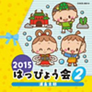 2015 はっぴょう会(2)浦島太郎