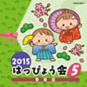 2015 はっぴょう会(5)春日傘