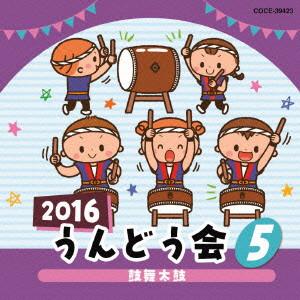 2016 うんどう会(5)