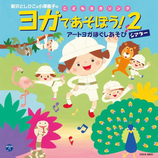 新沢としひこ/新沢としひこ&小澤直子のこどもヨガソング2