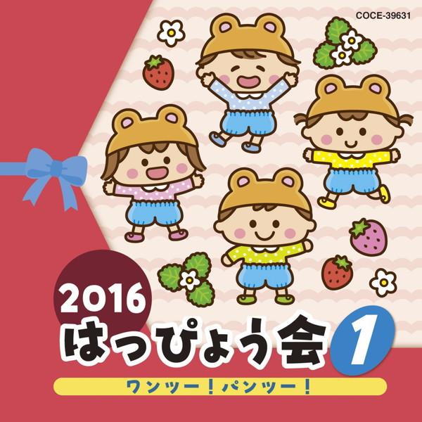 2016 はっぴょう会(1) ワンツー!パンツー!