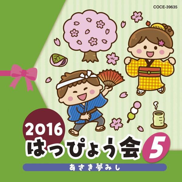 2016 はっぴょう会(5) あさき夢みし
