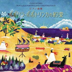 春畑セロリ/ピアノ曲集 ポポリラ・ポポトリンカの約束