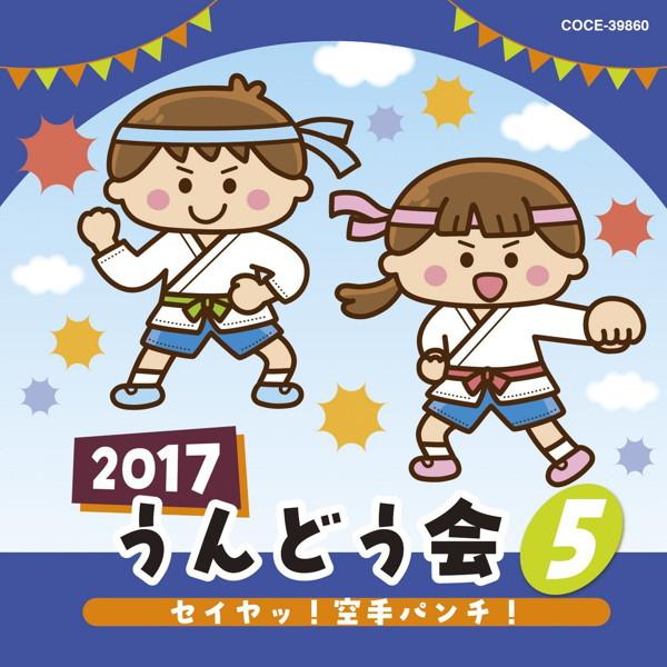 2017 うんどう会 (5) セイヤッ!空手パンチ!
