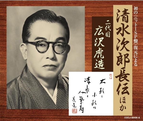 広沢虎造[二代目]/初の復元による清水次郎長伝ほか