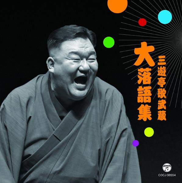 三遊亭歌武蔵/三遊亭歌武蔵 大落語集 壷算/死神