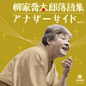 柳家喬太郎/柳家喬太郎・落語集〜アナザーサイドVol.5