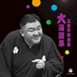 三遊亭歌武蔵/三遊亭歌武蔵 大落語集 天災/お菊の皿