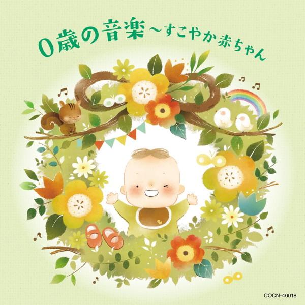 ザ・ベスト 0歳の音楽〜すこやか赤ちゃん〜