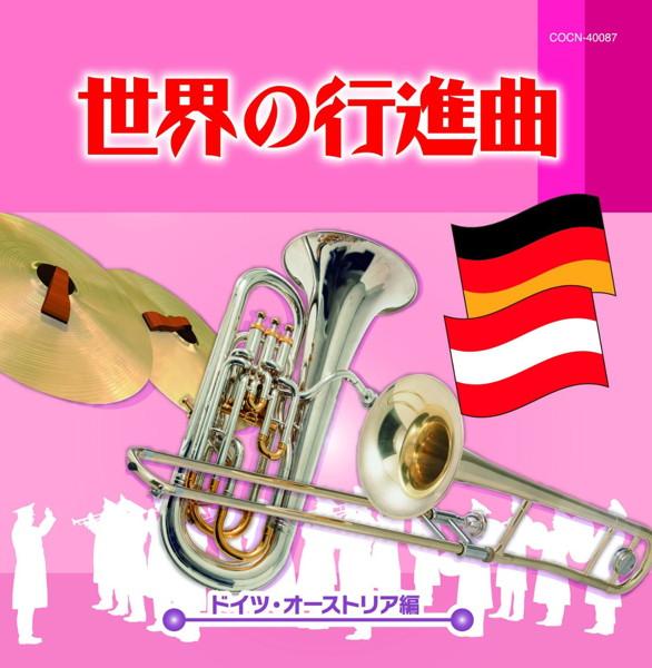 ザ・ベスト 世界の行進曲〜ドイツ・オーストリア編〜