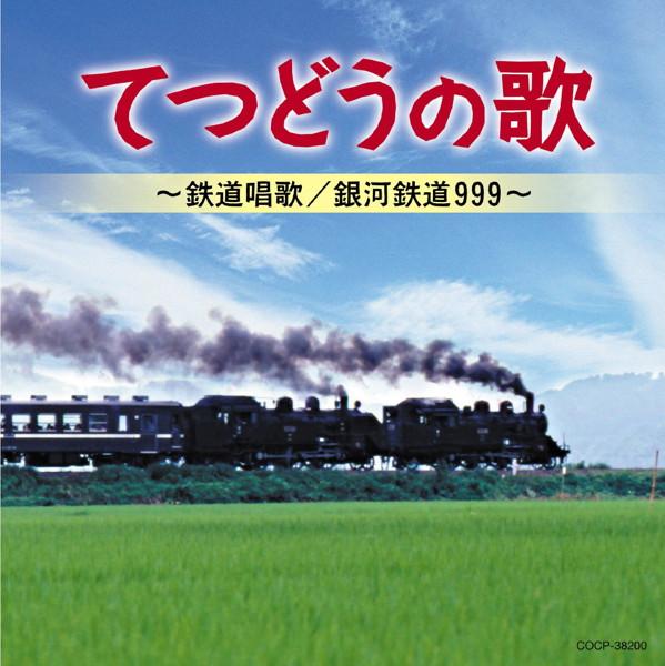 てつどうの歌〜鉄道唱歌/銀河鉄道999〜
