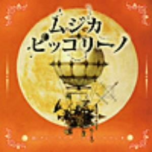 ムジカ・ピッコリーノ メロトロン号の仲間たち/ムジカ・ピッコリーノ Mr.グレープフルーツのブートラジオ