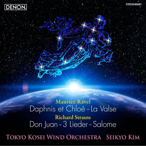 東京佼成ウインドオーケストラ/金聖響/ラヴェル:ダフニスとクロエ/R.シュトラウス:サロメ