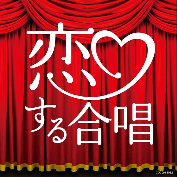千葉県立幕張総合高等学校合唱団/恋する合唱