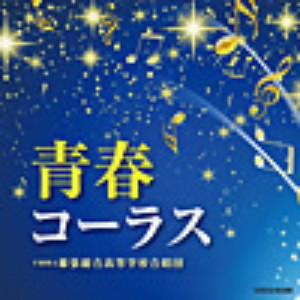 千葉県立幕張総合高等学校合唱団/青春コーラス
