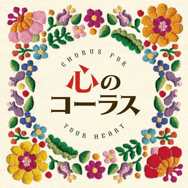 千葉県立幕張総合高等学校合唱団/心のコーラス