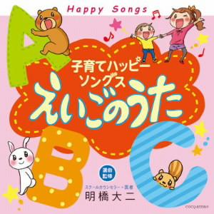 子育てハッピーソングス〜えいごのうた〜