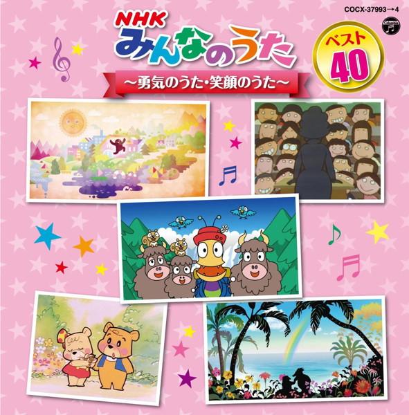 NHKみんなのうた ベスト40